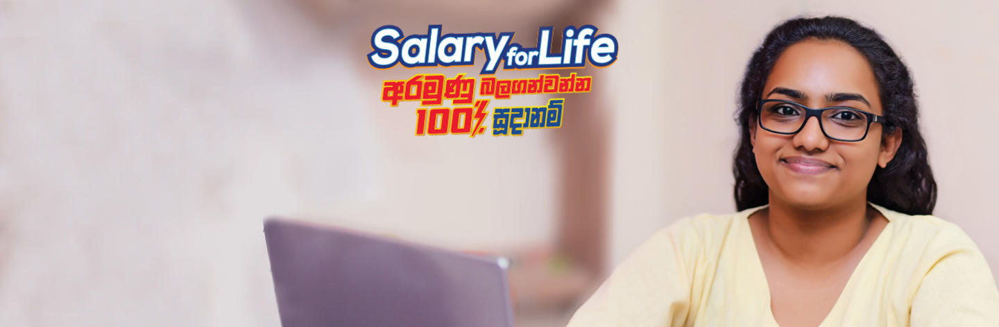 salary-for-life-opt-new0a8